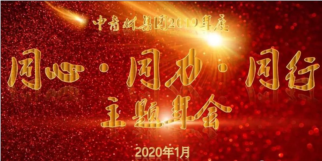 """热烈庆祝库博体育2019年度""""同心..."""