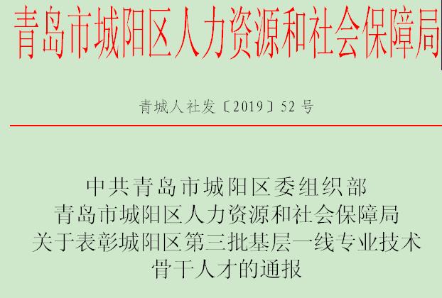 """热烈祝贺库博体育张瑞、刘占妮获得""""城阳区基层一线专业技..."""